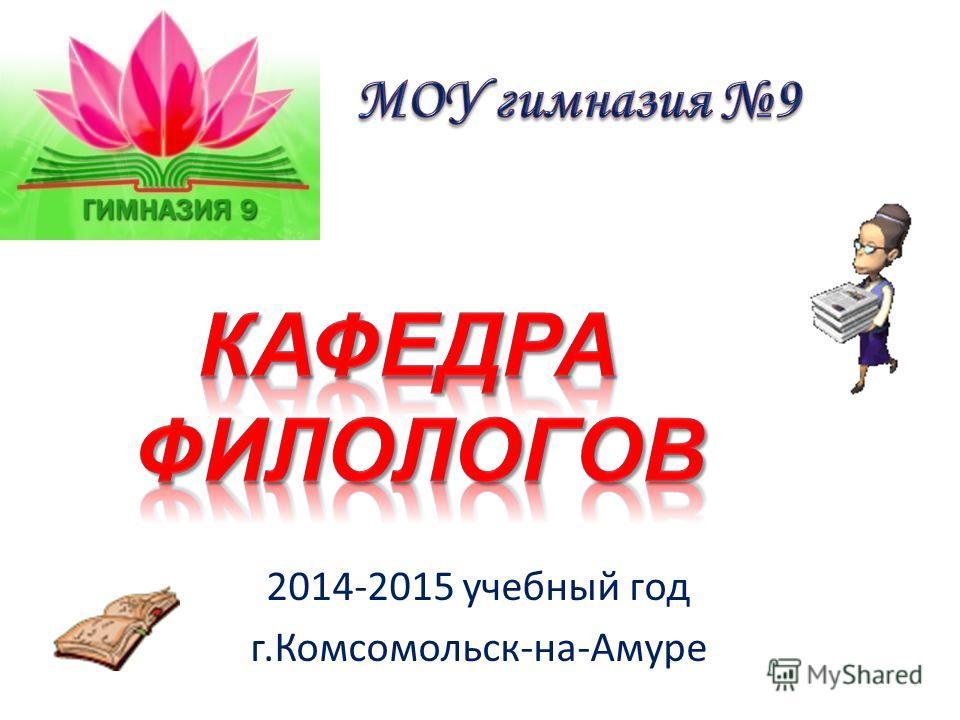 2014-2015 учебный год г.Комсомольск-на-Амуре