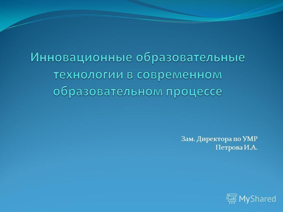Зам. Директора по УМР Петрова И.А.