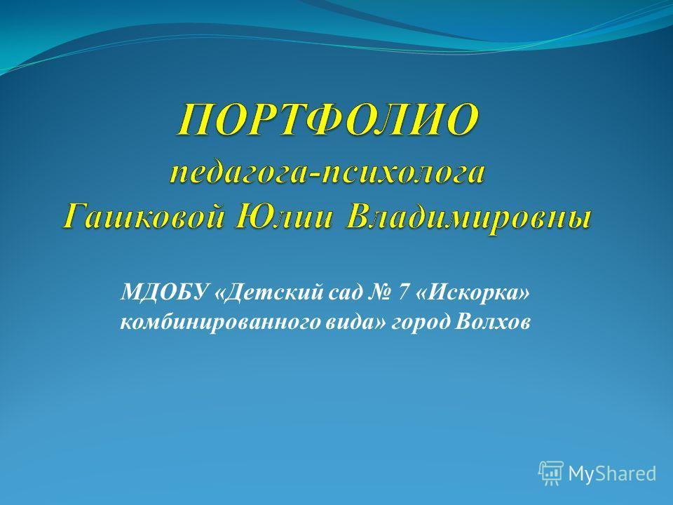 МДОБУ «Детский сад 7 «Искорка» комбинированного вида» город Волхов