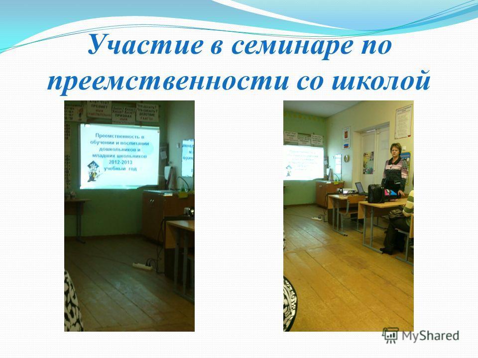 Участие в семинаре по преемственности со школой