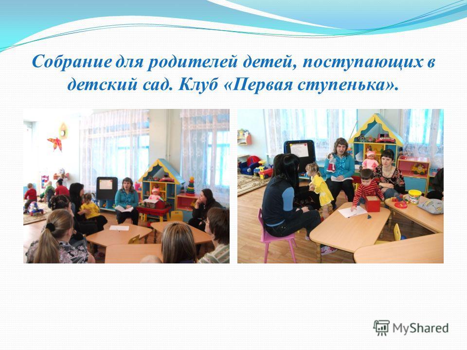 Собрание для родителей детей, поступающих в детский сад. Клуб «Первая ступенька».