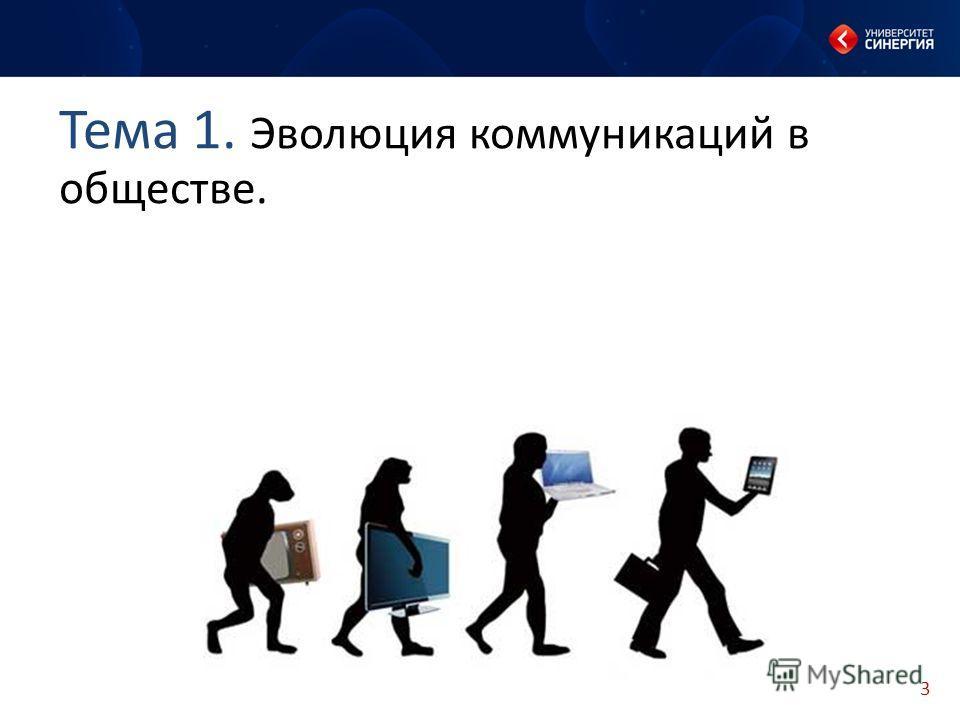 3 Тема 1. Эволюция коммуникаций в обществе.