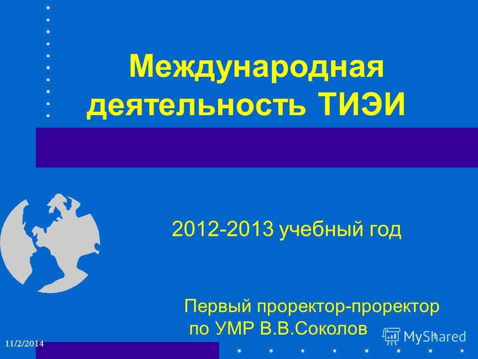 Международная деятельность ТИЭИ 2012-2013 учебный год Первый проректор-проректор по УМР В.В.Соколов 1 11/2/2014