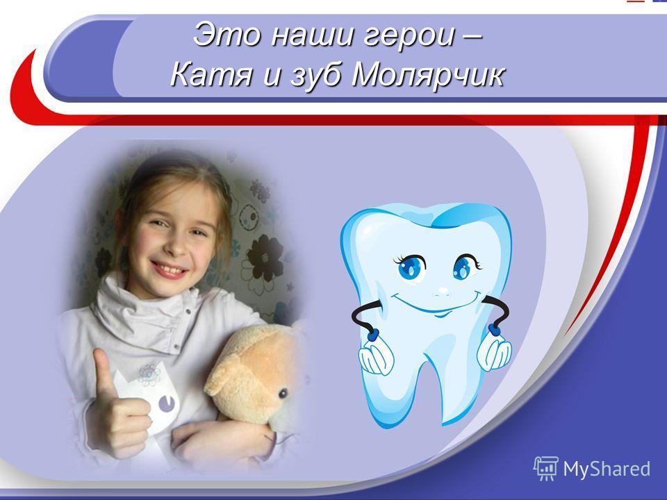Это наши герои – Катя и зуб Молярчик