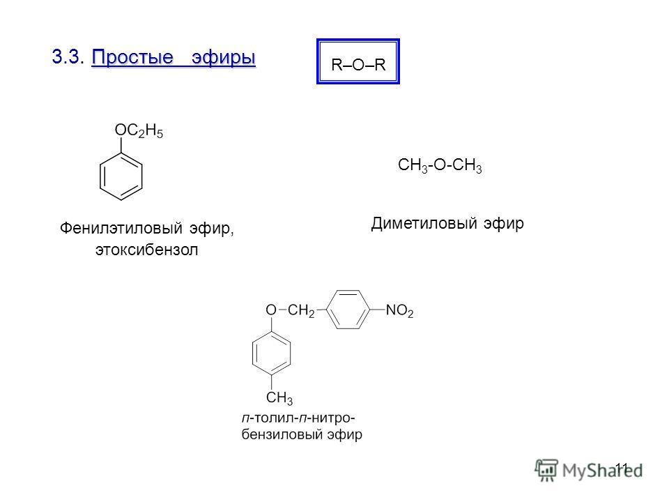11 Простые эфиры 3.3. Простые эфиры R–O–RR–O–R Фенилэтиловый эфир, этоксибензол CH 3 -O-CH 3 Диметиловый эфир