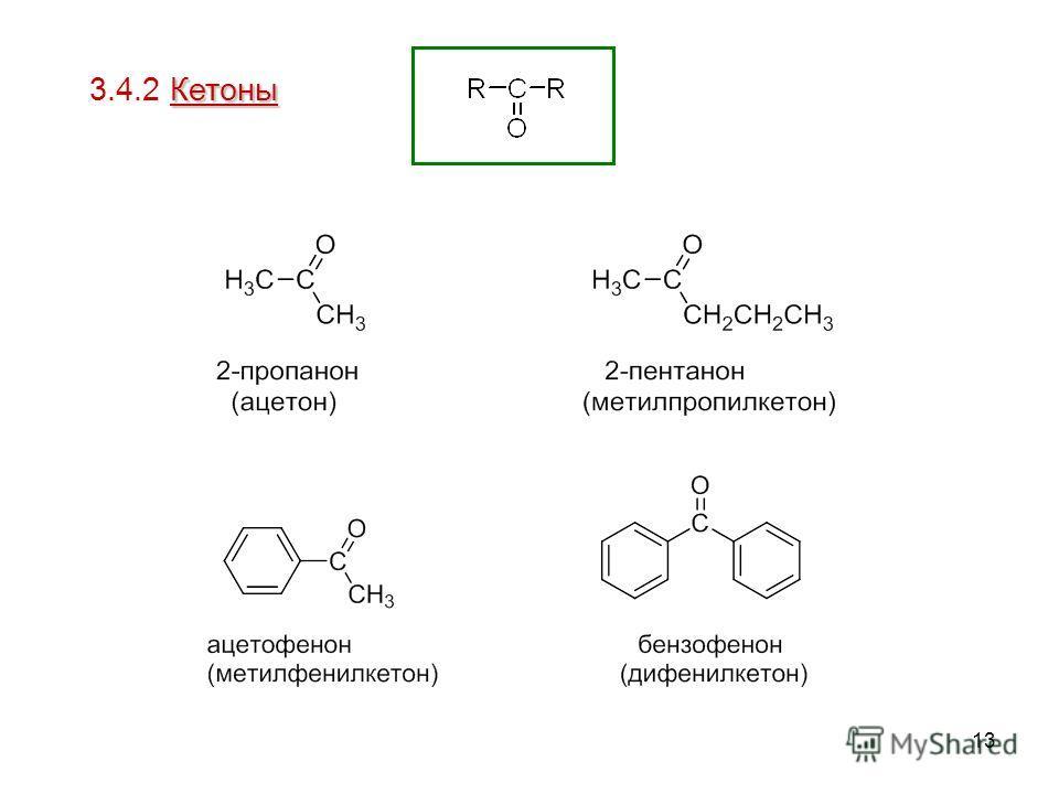 13 Кетоны 3.4.2 Кетоны