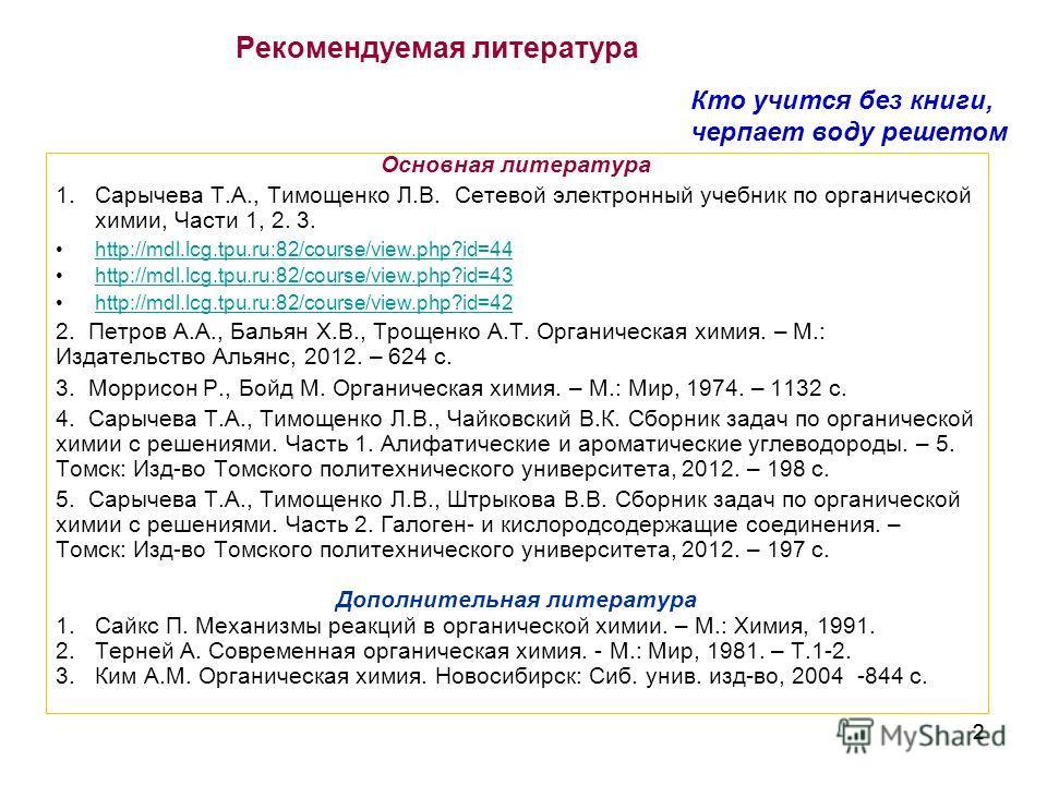 22 Рекомендуемая литература Основная литература 1. Сарычева Т.А., Тимощенко Л.В. Сетевой электронный учебник по органической химии, Части 1, 2. 3. http://mdl.lcg.tpu.ru:82/course/view.php?id=44 http://mdl.lcg.tpu.ru:82/course/view.php?id=43 http://md