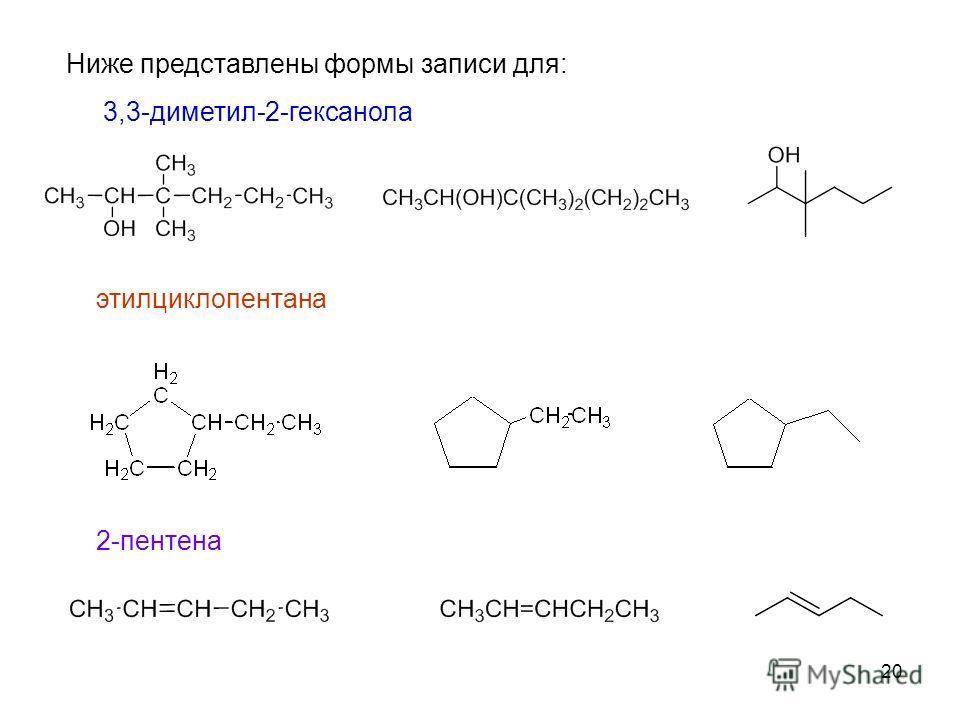 20 Ниже представлены формы записи для: 3,3-диметил-2-гексанола этилциклопентана 2-пентена