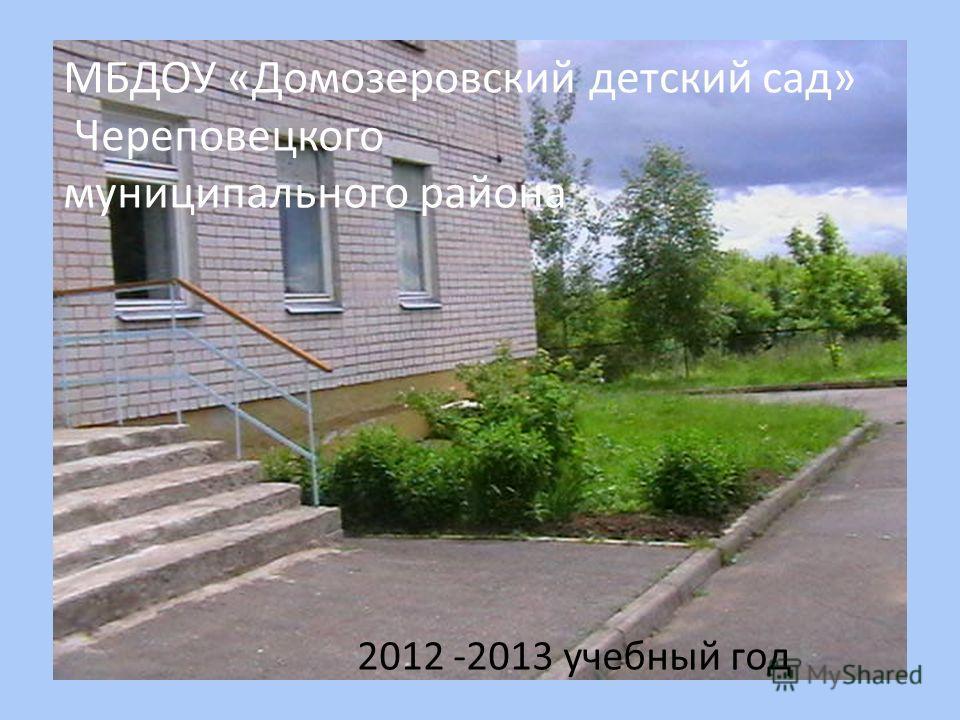 МБДОУ «Домозеровский детский сад» Череповецкого муниципального района 2012 -2013 учебный год
