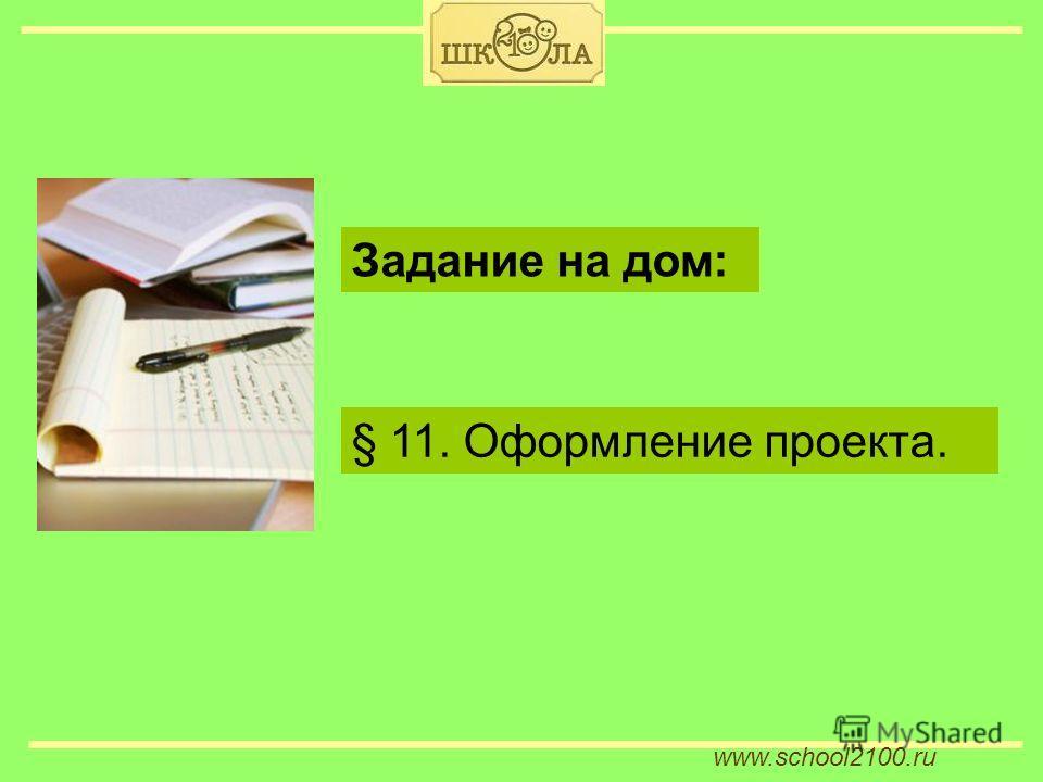 www.school2100. ru § 11. Оформление проекта. Задание на дом: