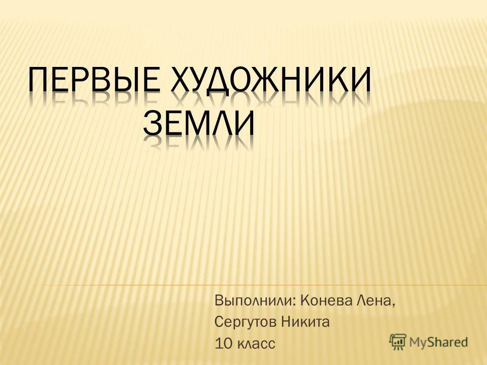 Выполнили: Конева Лена, Сергутов Никита 10 класс