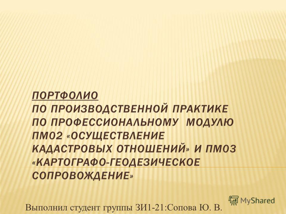 Выполнил студент группы ЗИ1-21:Сопова Ю. В.