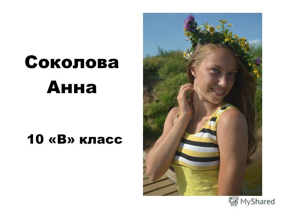 Соколова Анна 10 «В» класс