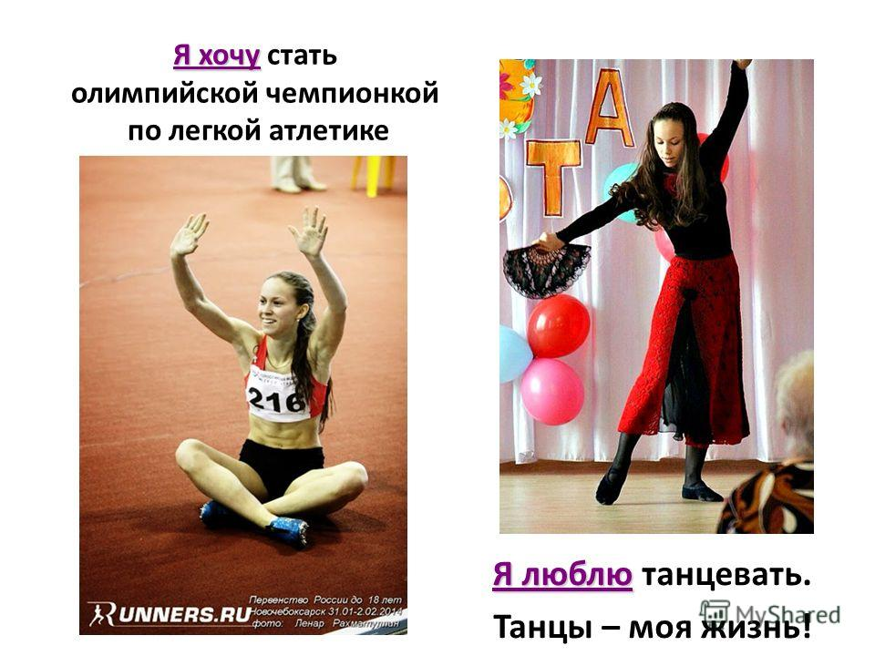 Я хочу Я хочу стать олимпийской чемпионкой по легкой атлетике Я люблю Я люблю танцевать. Танцы – моя жизнь!