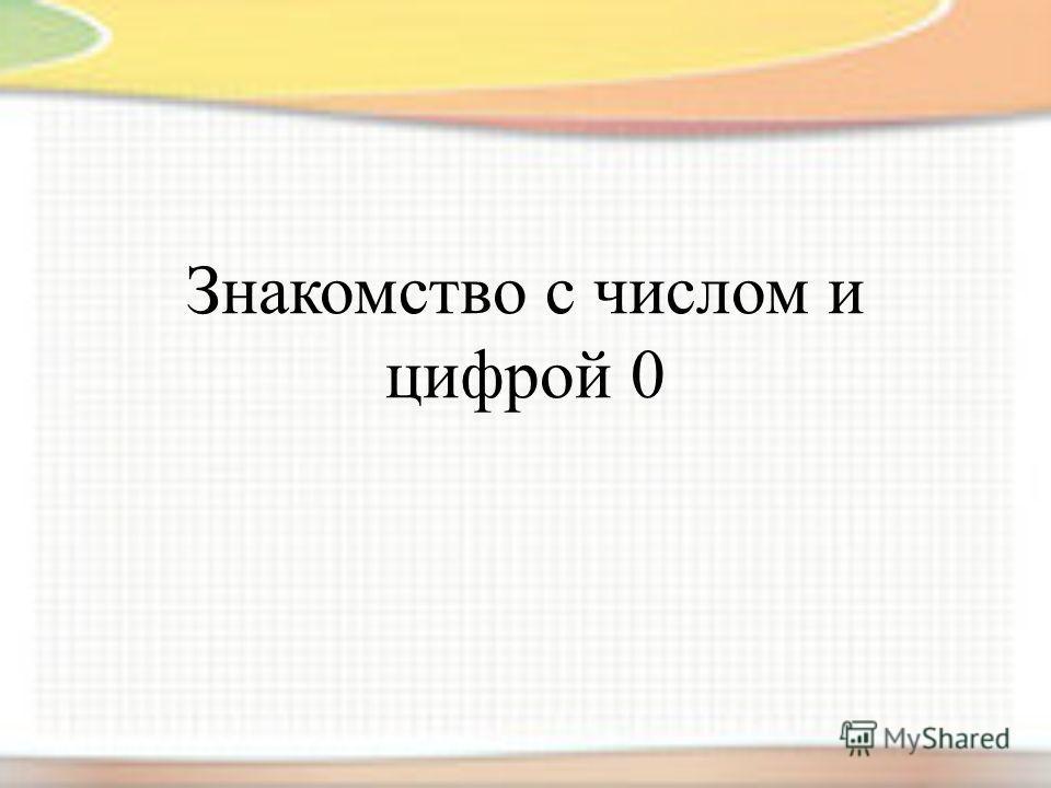 знакомство с числом и цифрой 3 презентация