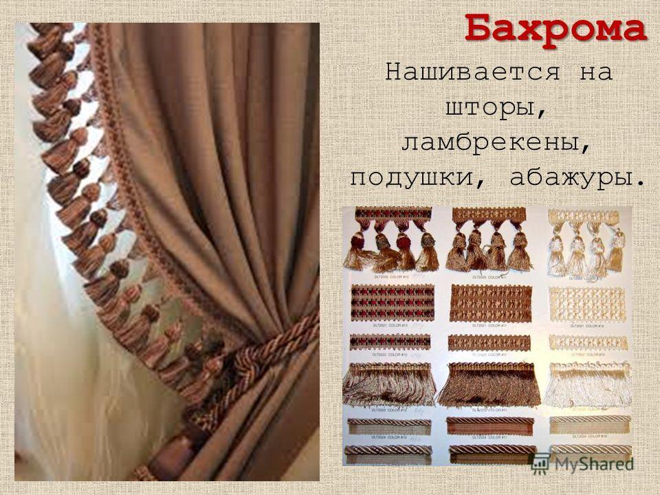Нашивается на шторы, ламбрекены, подушки, абажуры. Бахрома