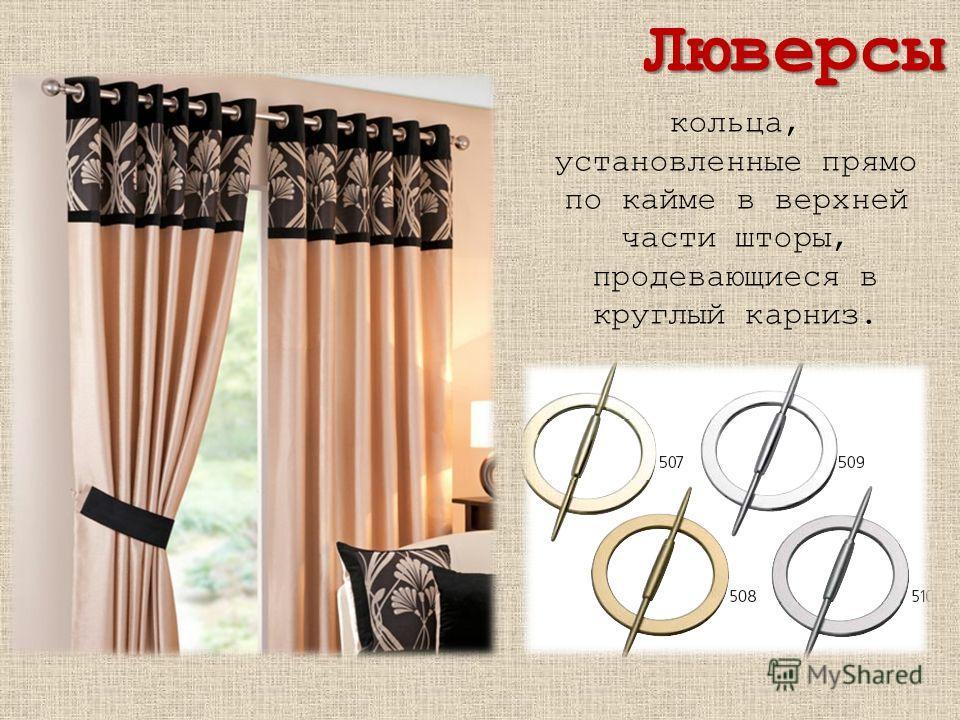 Люверсы кольца, установленные прямо по кайме в верхней части шторы, продевающиеся в круглый карниз.