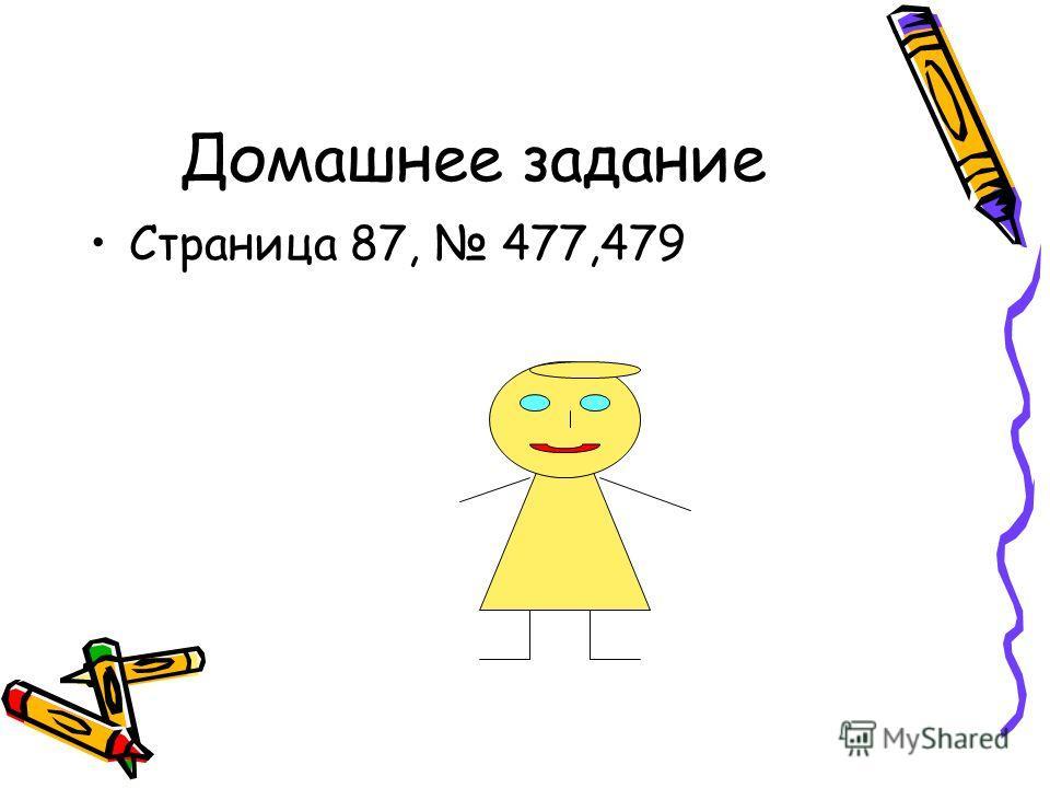 Домашнее задание Страница 87, 477,479