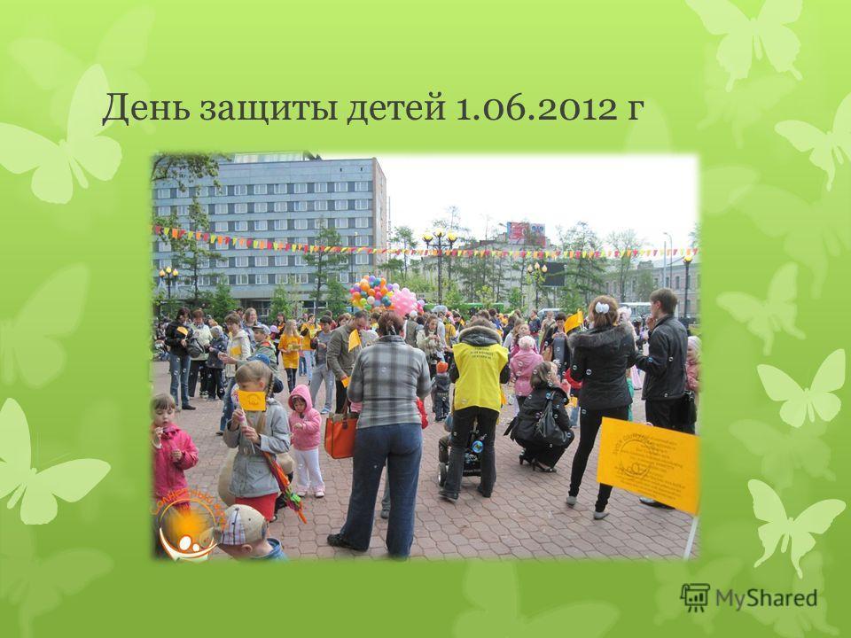 День защиты детей 1.06.2012 г