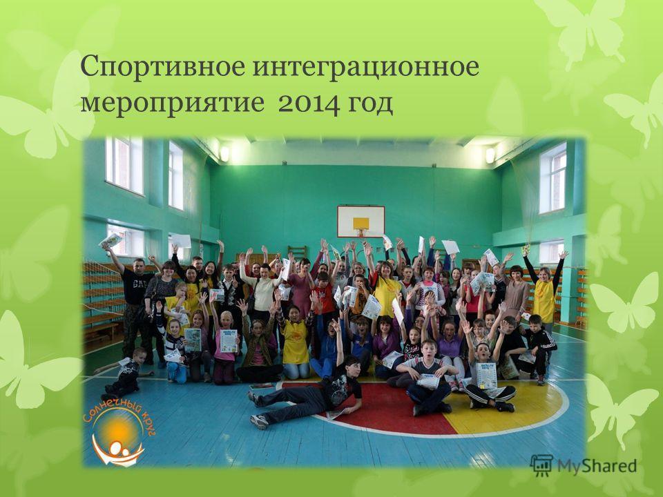 Спортивное интеграционное мероприятие 2014 год