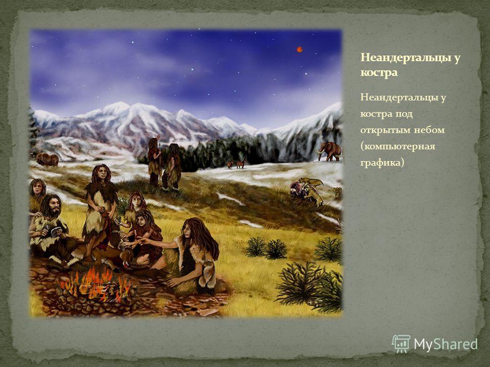 Неандертальцы у костра под открытым небом (компьютерная графика)