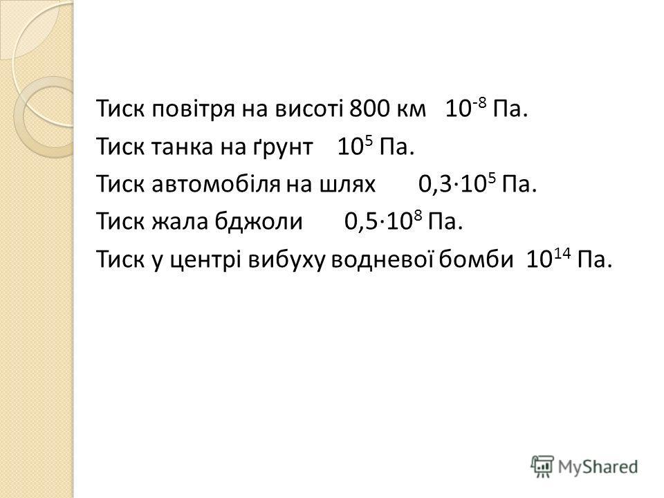 10 в 5 па: