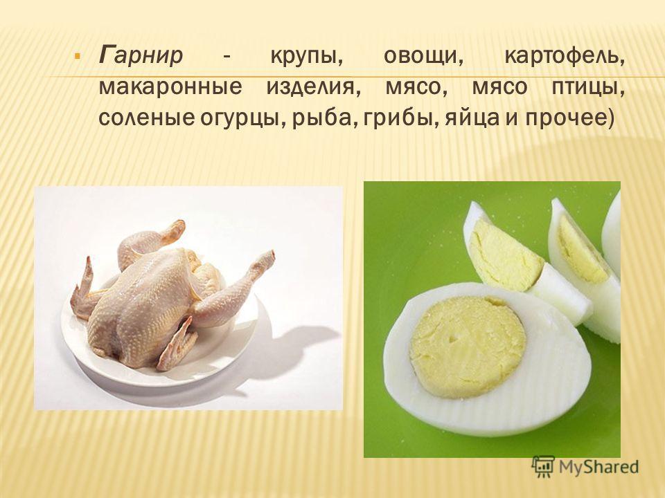 Г арнир - крупы, овощи, картофель, макаронные изделия, мясо, мясо птицы, соленые огурцы, рыба, грибы, яйца и прочее)