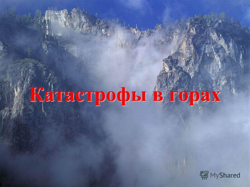 Катастрофы в горах