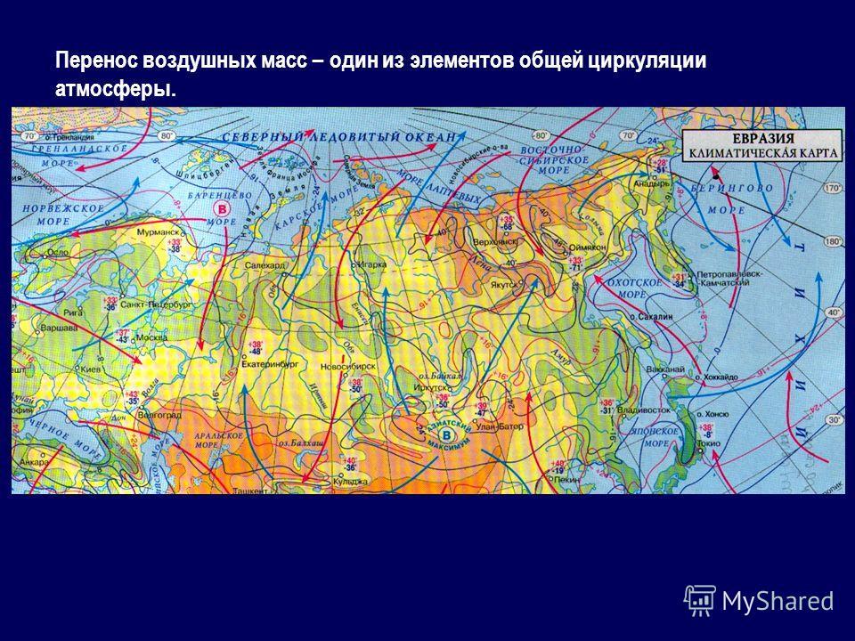 Перенос воздушных масс – один из элементов общей циркуляции атмосферы.