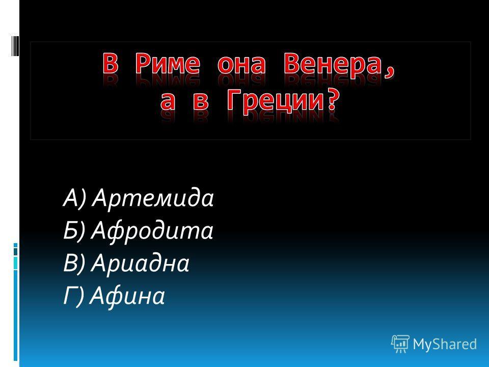А) Артемида Б) Афродита В) Ариадна Г) Афина