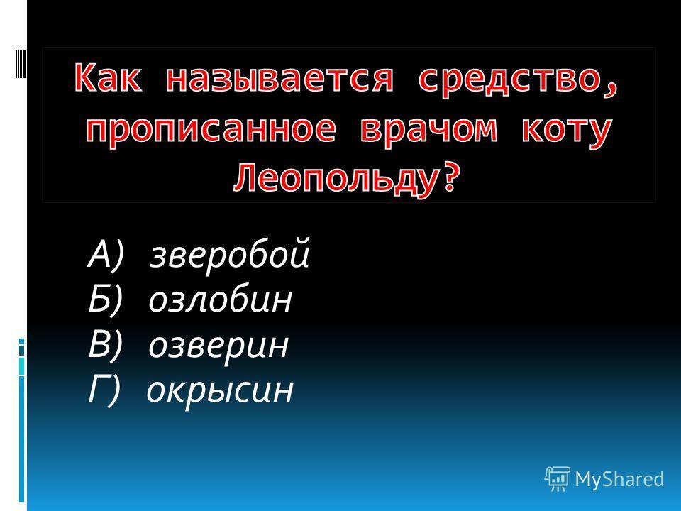 А) зверобой Б) злобин В) озверин Г) окрысин