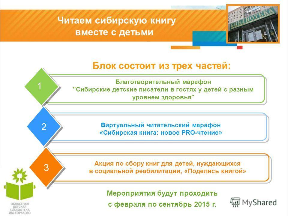 Читаем сибирскую книгу вместе с детьми Специализация Инновации Традиции Благотворительный марафон