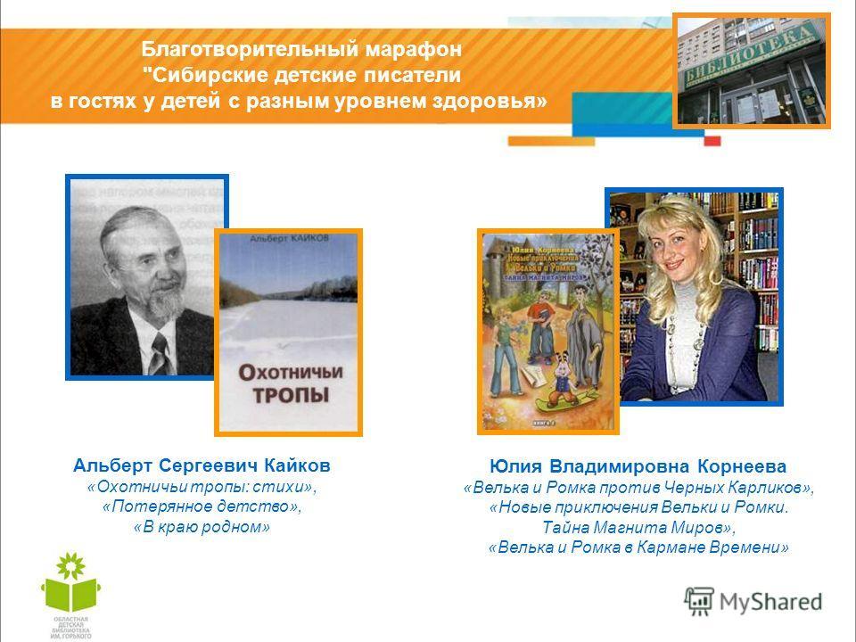 Специализация Инновации Традиции Благотворительный марафон