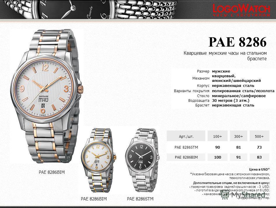 Размермужские Механизм кварцевый, японский/швейцарский Корпуснержавеющая сталь Варианты покрытия полированная сталь/позолота Стекломинеральное/сапфировое Водозащита 30 метров (3 атм.) Браслетнержавеющая сталь PAE 8286 Кварцевые мужские часы на стальн