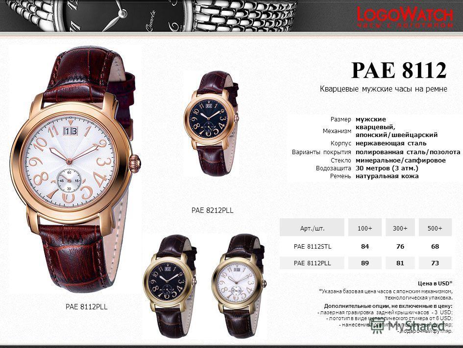 Размермужские Механизм кварцевый, японский/швейцарский Корпуснержавеющая сталь Варианты покрытия полированная сталь/позолота Стекломинеральное/сапфировое Водозащита 30 метров (3 атм.) Ременьнатуральная кожа PAE 8112 Кварцевые мужские часы на ремне 35