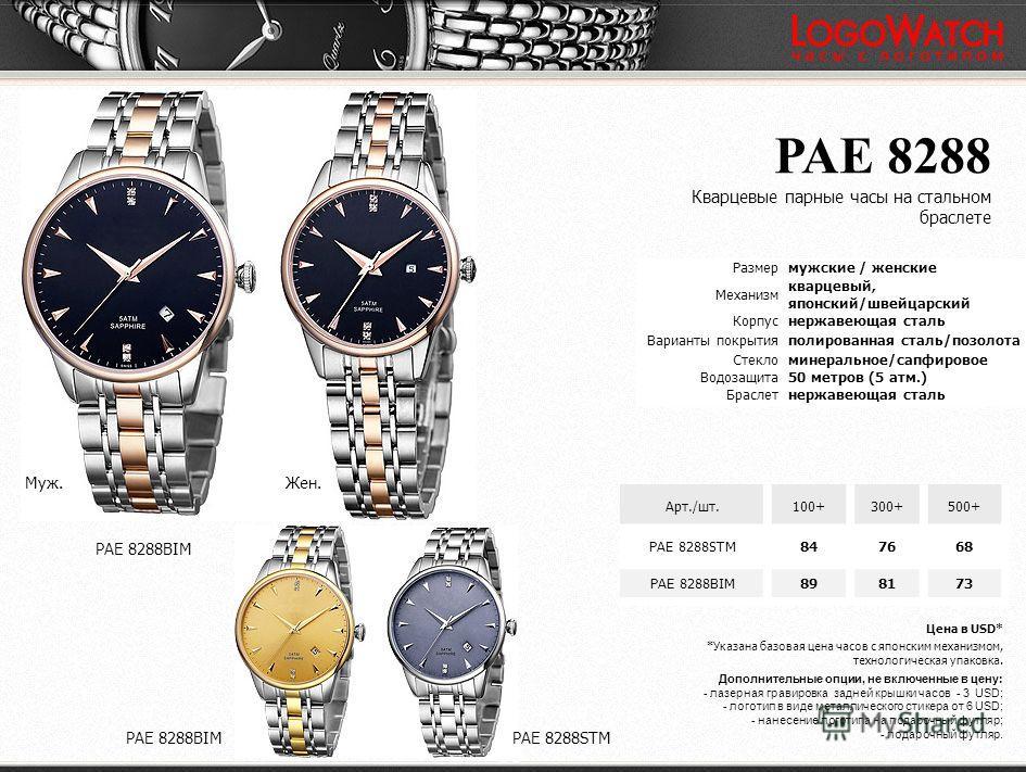 PAE 8288 Кварцевые парные часы на стальном браслете 35 Арт./шт.100+300+500+ PAE 8288STM847668 PAE 8288BIM898173 PAE 8288STM PAE 8288BIM Размермужские / женские Механизм кварцевый, японский/швейцарский Корпуснержавеющая сталь Варианты покрытия полиров