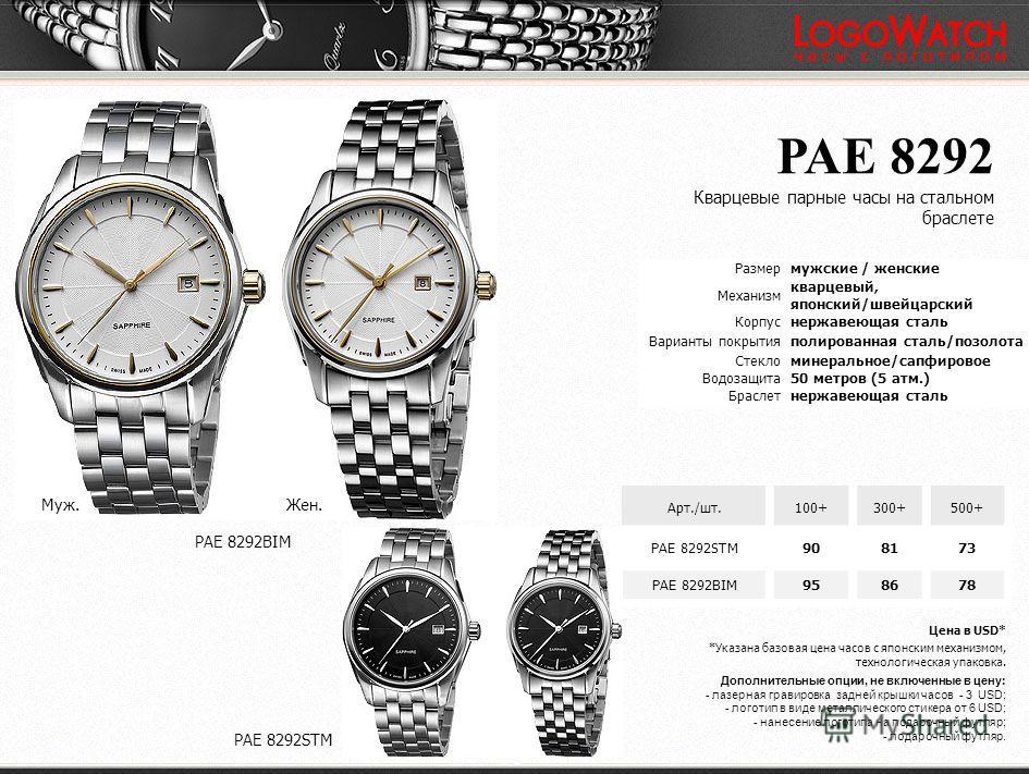 PAE 8292 Кварцевые парные часы на стальном браслете 35 Арт./шт.100+300+500+ PAE 8292STM908173 PAE 8292BIM958678 PAE 8292STM PAE 8292BIM Размермужские / женские Механизм кварцевый, японский/швейцарский Корпуснержавеющая сталь Варианты покрытия полиров