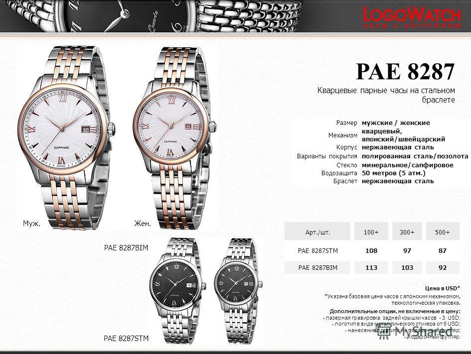 PAE 8287 Кварцевые парные часы на стальном браслете 35 Арт./шт.100+300+500+ PAE 8287STM1089787 PAE 8287BIM11310392 PAE 8287STM PAE 8287BIM Размермужские / женские Механизм кварцевый, японский/швейцарский Корпуснержавеющая сталь Варианты покрытия поли