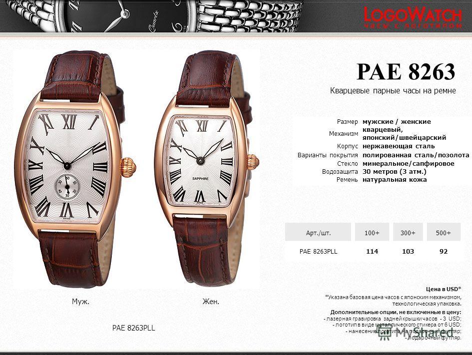 Размермужские / женские Механизм кварцевый, японский/швейцарский Корпуснержавеющая сталь Варианты покрытия полированная сталь/позолота Стекломинеральное/сапфировое Водозащита 30 метров (3 атм.) Ременьнатуральная кожа PAE 8263 Кварцевые парные часы на