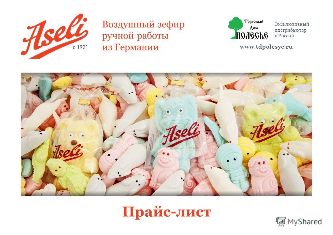 Воздушный зефир ручной работы из Германии Эксклюзивный дистрибьютор в России www.tdpolesye.ru Прайс-лист