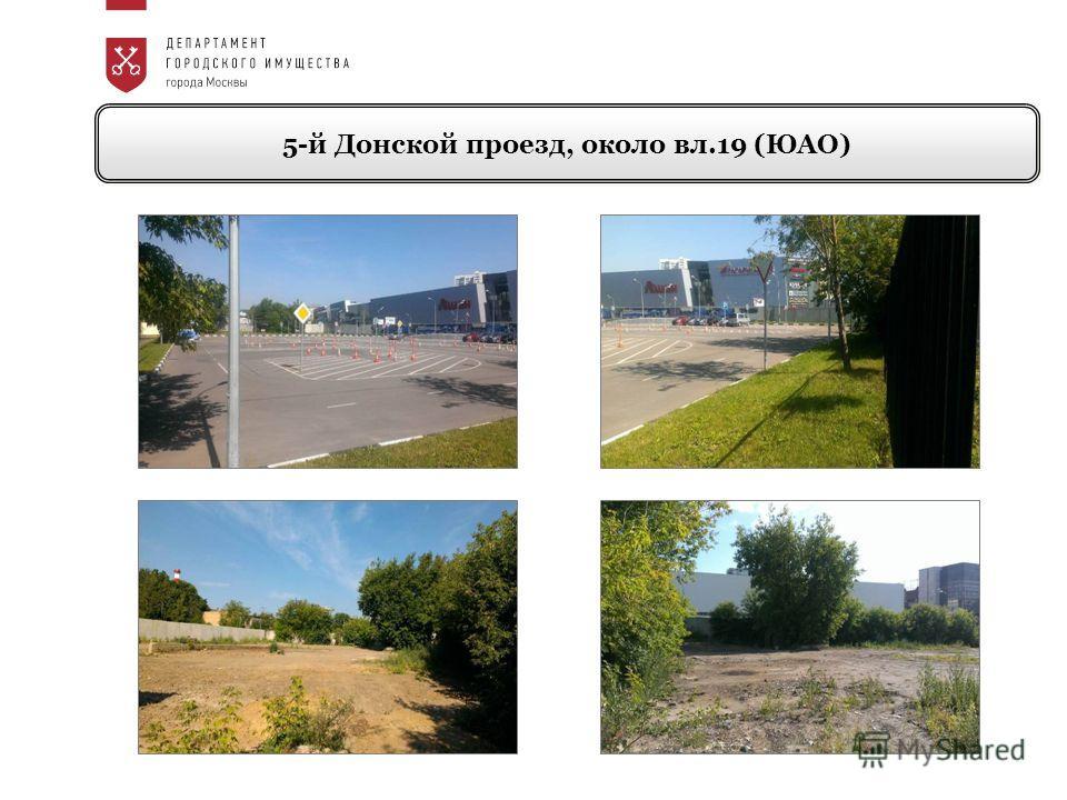 5-й Донской проезд, около вл.19 (ЮАО)