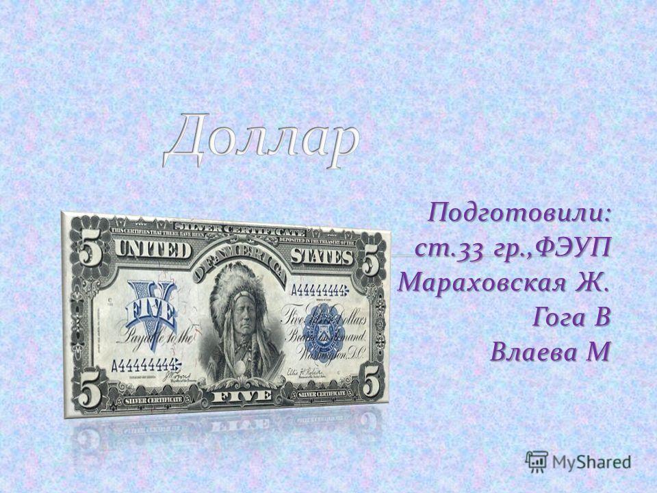 Подготовили: ст.33 гр.,ФЭУП Мараховская Ж. Гога В Влаева М