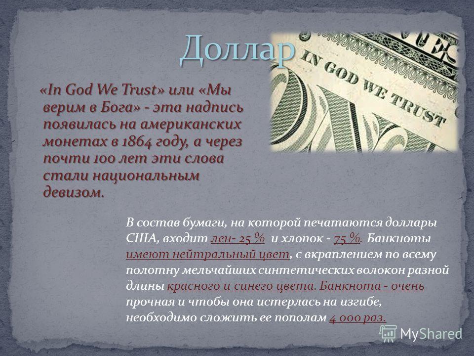 «In God We Trust» или «Мы верим в Бога» - эта надпись появилась на американских монетах в 1864 году, а через почти 100 лет эти слова стали национальным девизом. «In God We Trust» или «Мы верим в Бога» - эта надпись появилась на американских монетах в