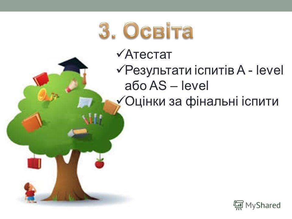 Атестат Результати іспитів A - level обо AS – level Оцінки за фінальні іспити