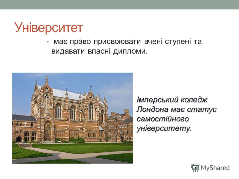 Університет має право присвоювати вчені ступені та видавати власні дипломы. Імперський колледж Лондона має статус самостійного університету.
