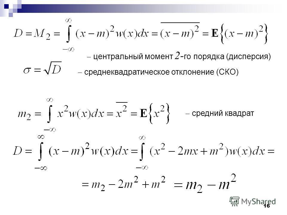16 центральный момент 2- го порядка (дисперсия) среднеквадратическое отклонение (СКО) средний квадрат