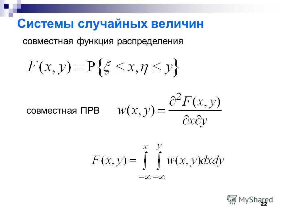 22 Системы случайных величин совместная функция распределения совместная ПРВ
