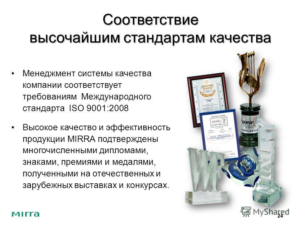 Соответствие высочайшим стандартам качества Менеджмент системы качества компании соответствует требованиям Международного стандарта ISO 9001:2008 Высокое качество и эффективность продукции MIRRA подтверждены многочисленными дипломами, знаками, премия