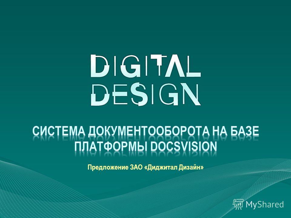 Предложение ЗАО «Диджитал Дизайн»