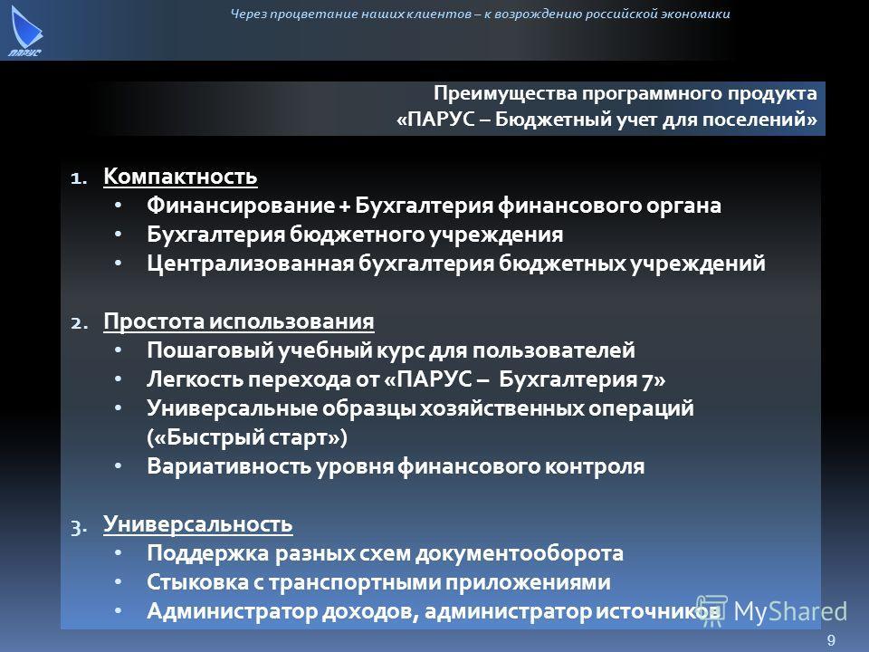 Через процветание наших клиентов – к возрождению российской экономики 1. Компактность Финансирование + Бухгалтерия финансового органа Бухгалтерия бюджетного учреждения Централизованная бухгалтерия бюджетных учреждений 2. Простота использозвания Пошаг